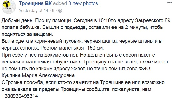 знакомство с мужчиной по номеру телефона украина