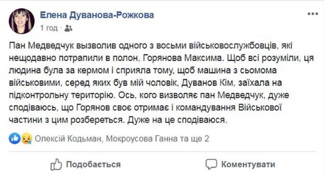 Дружина полоненого: Медведчук звільняє водія, який завіз сім бійців ВСУ в полон