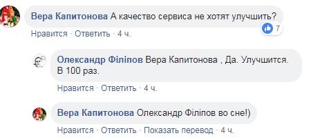 """Давай в пять!: украинцы """"разнесли"""" Укрзализныцю за намерение поднять цены вдвое"""
