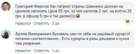 """""""Возмутительно"""": цены на украинском курорте вызвали громкий скандал в сети"""