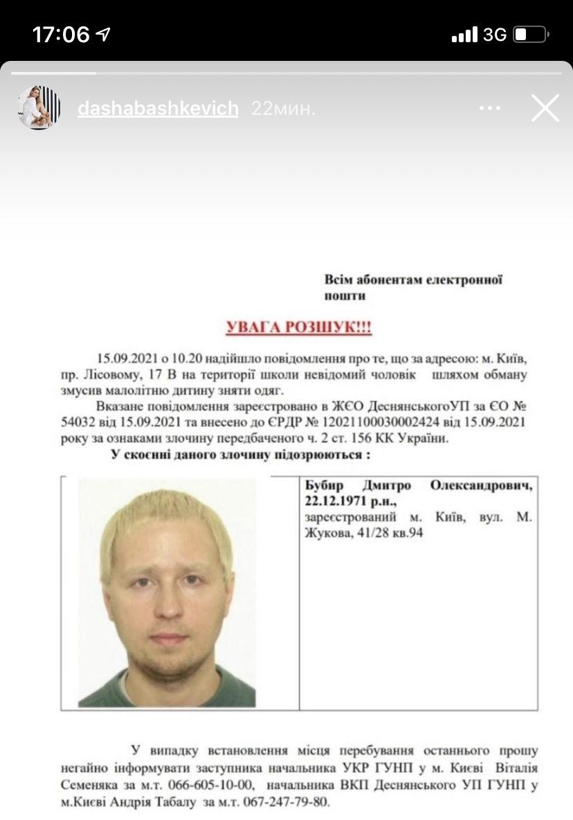 У Києві до школи зайшов педофіл і познущався над дитиною: де орудує збоченець, фото