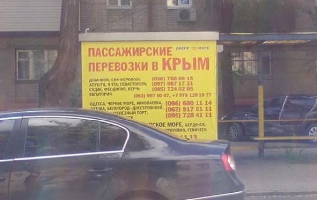 Городской совет Днепра запретил рекламу отдыха воккупированном Крыму
