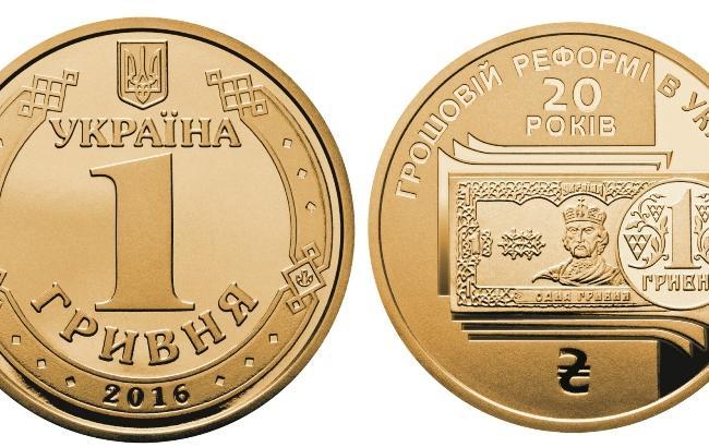 НБУ введет вобращение новейшую одногривневую монету 1сентября