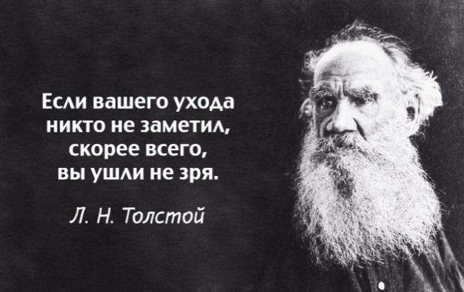 https://styler.rbc.ua/static/img/l/e/lev_tolstoy_650x410.jpg