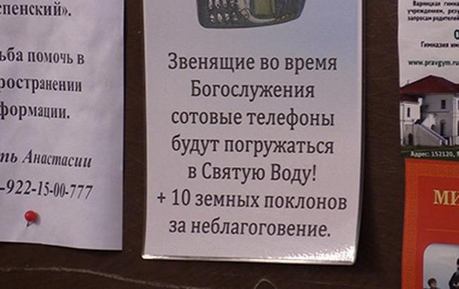Вуральском монастыре обещают топить телефоны всвятой воде